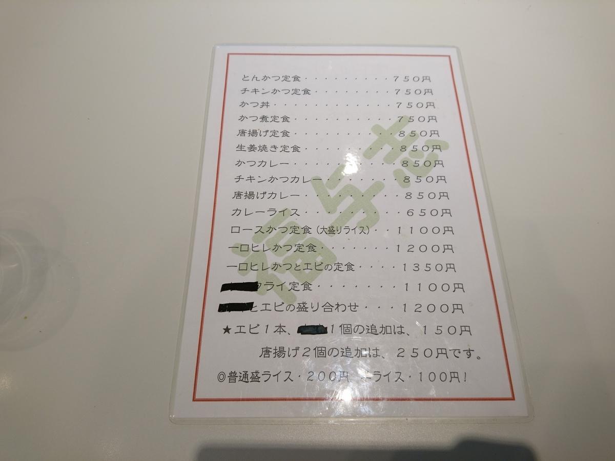f:id:akiba_bottimesi:20190511123956j:plain