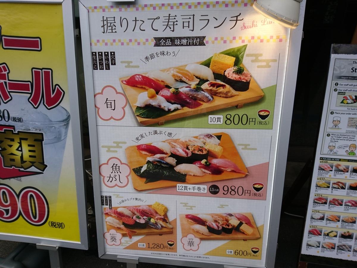 魚がし日本一のランチメニュー