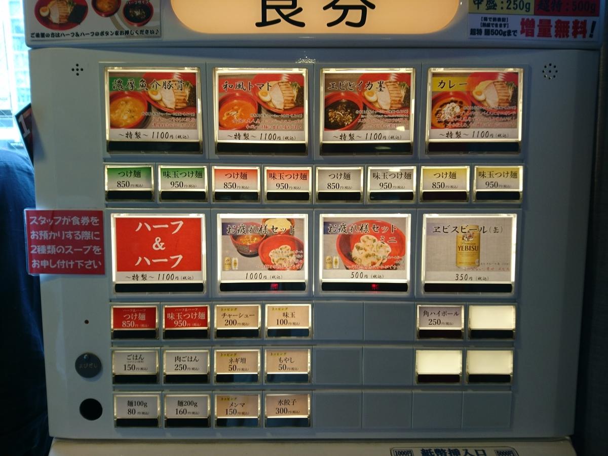 「百の輔」の券売機