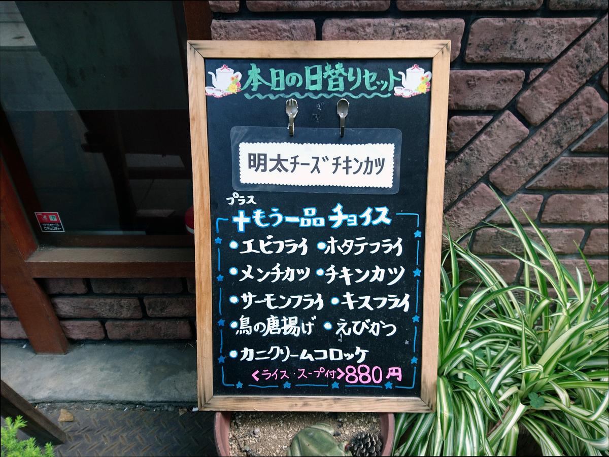 洋食工房ジェンコの日替わりメニュー