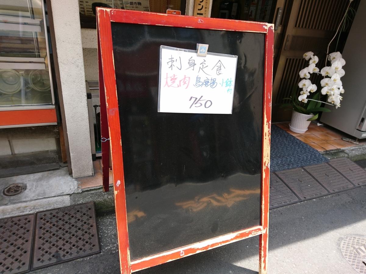 とんとん亭の日替わりランチ看板