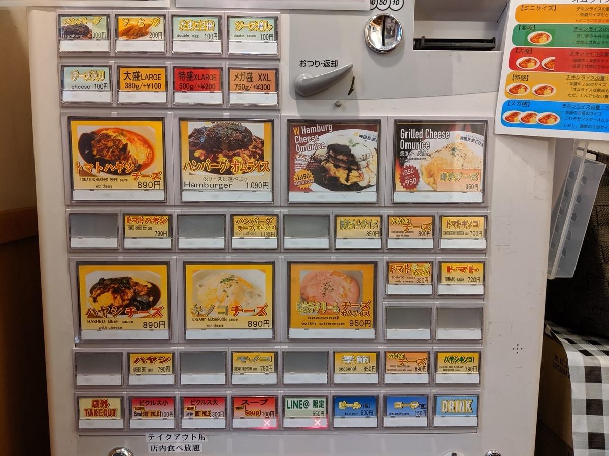 「神田たまごけん」の券売機