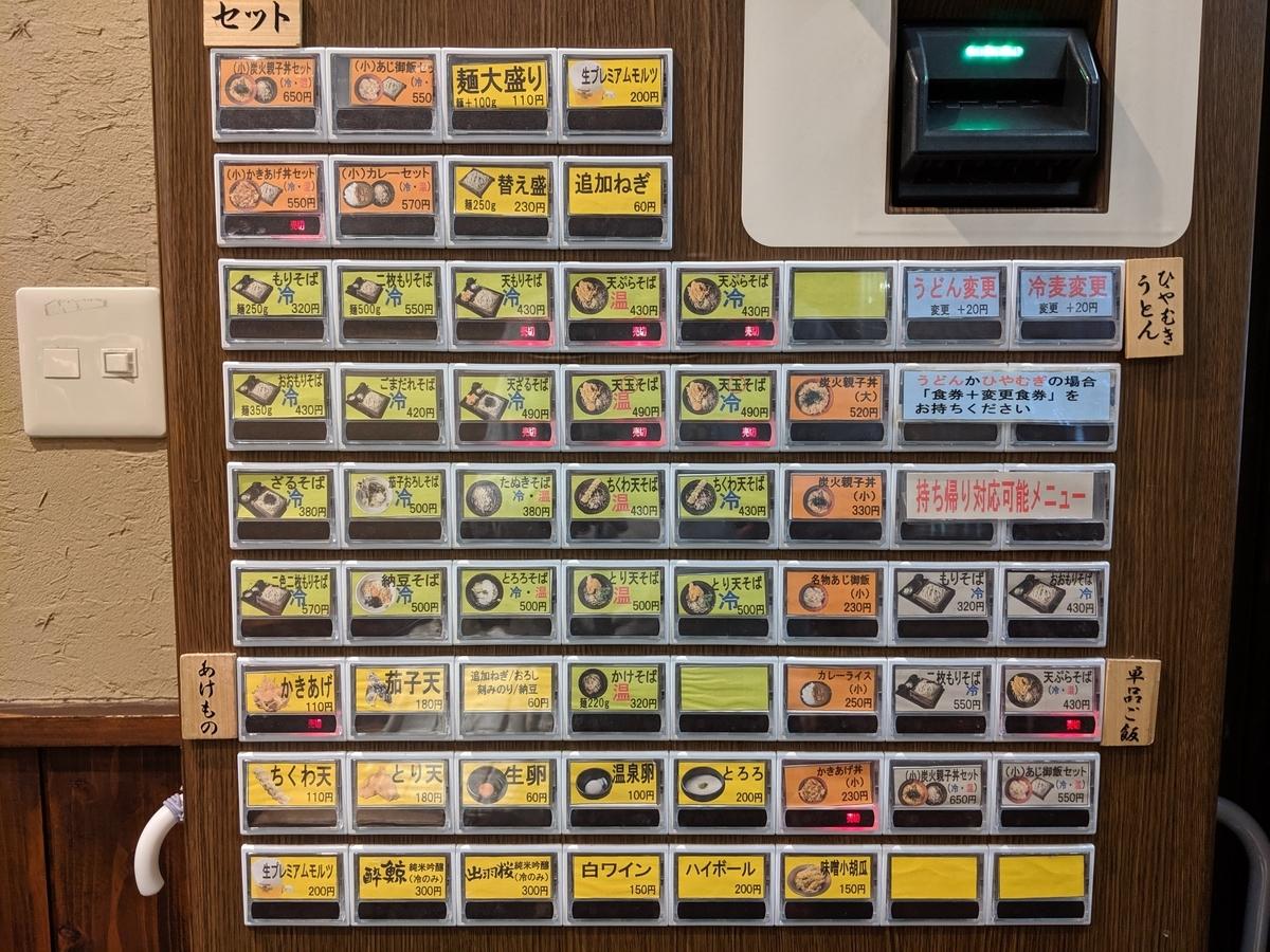 嵯峨谷の券売機