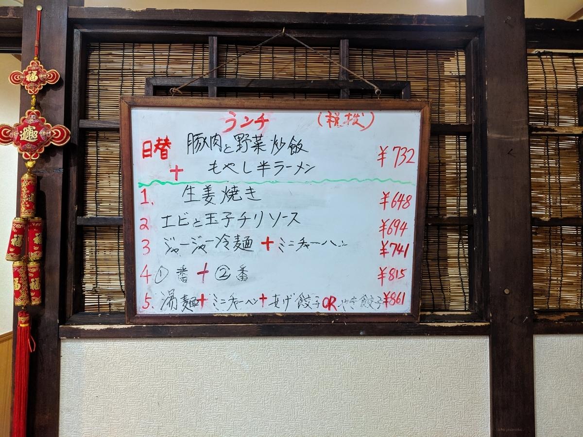 北京飯店のランチメニュー