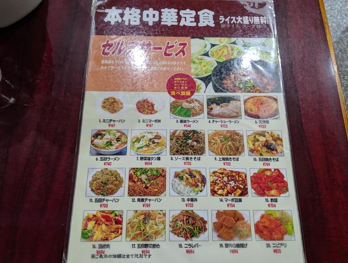 北京飯店のレギュラーメニュー