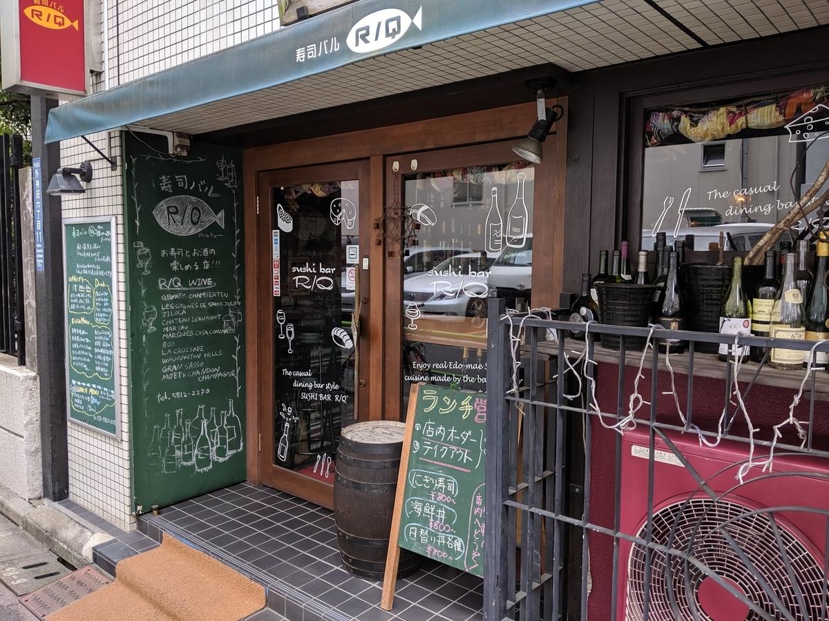 寿司バルR/Qの外観