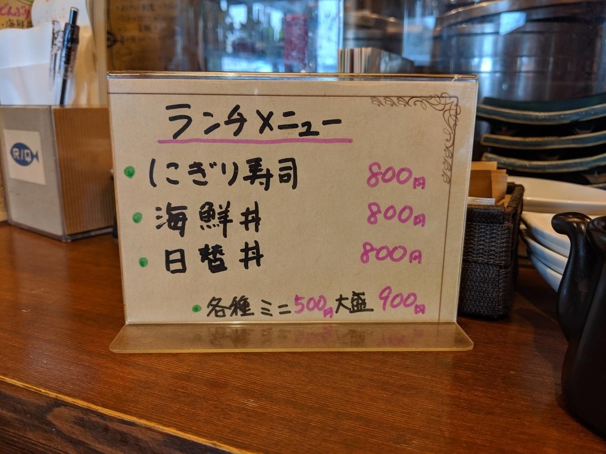 寿司バルR/Qのランチメニュー