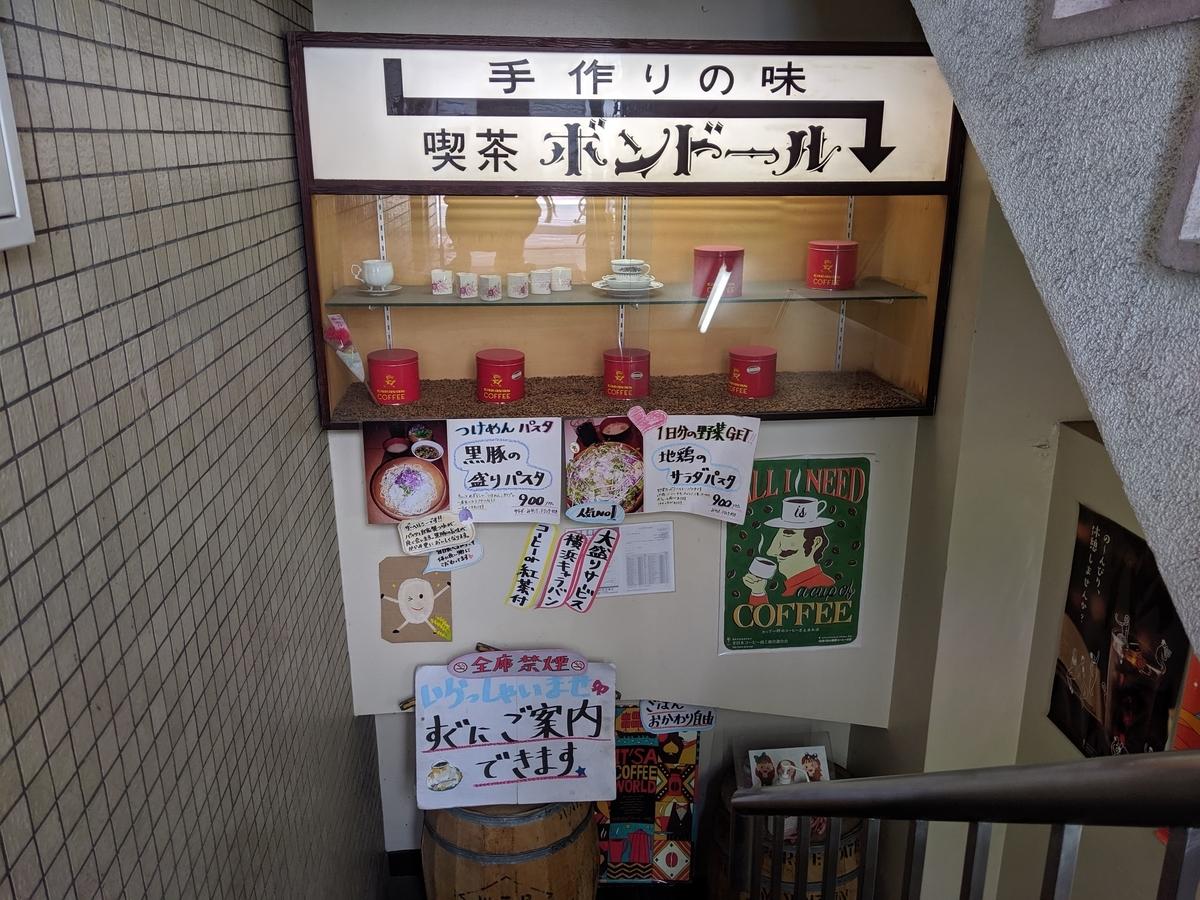 喫茶ボンドールの階段