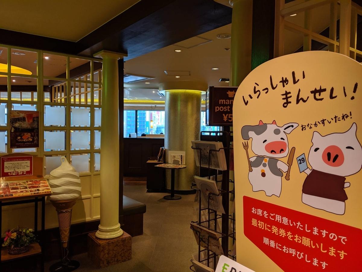 肉の万世 レストラン万世(洋食フロア)