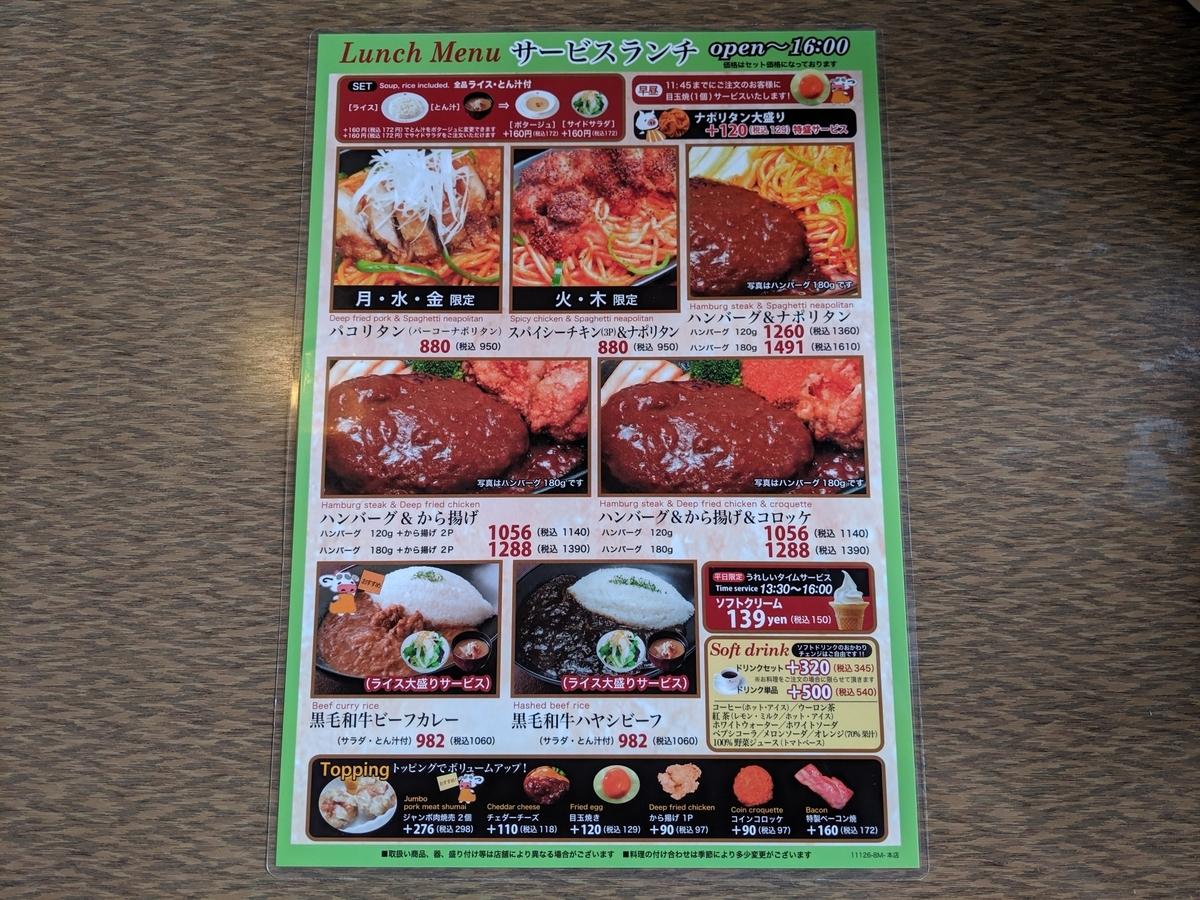 肉の万世 洋食フロア・ランチメニュー1