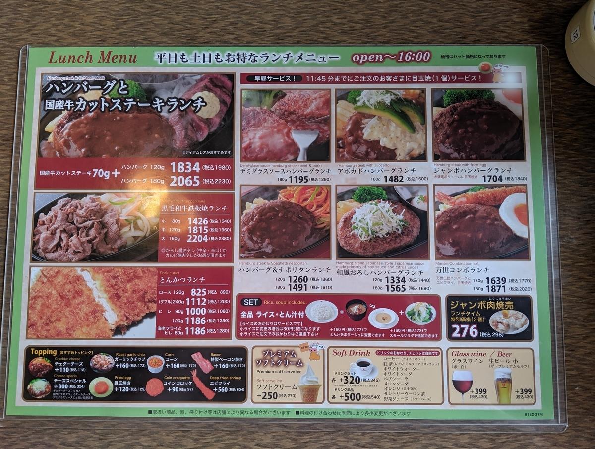 肉の万世 洋食フロア・ランチメニュー2