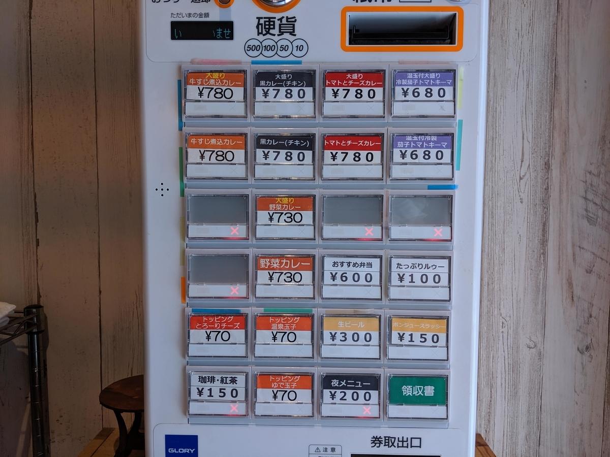 欧風カリーMの券売機