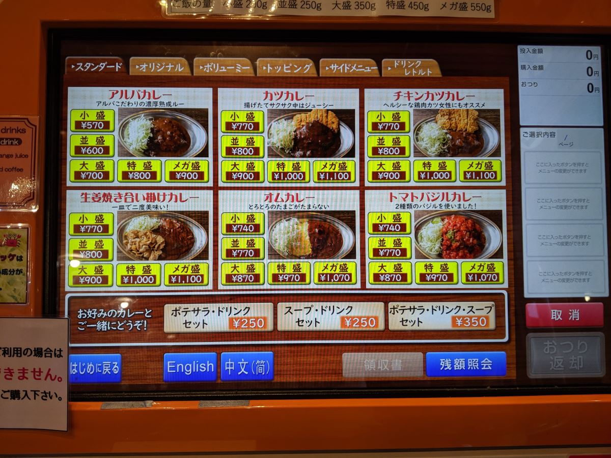 カレーの市民アルバの券売機