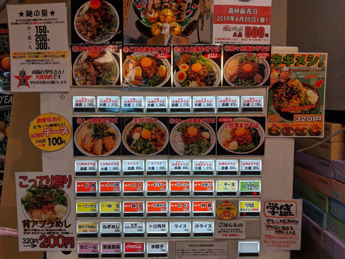 「麺屋はるか」の券売機