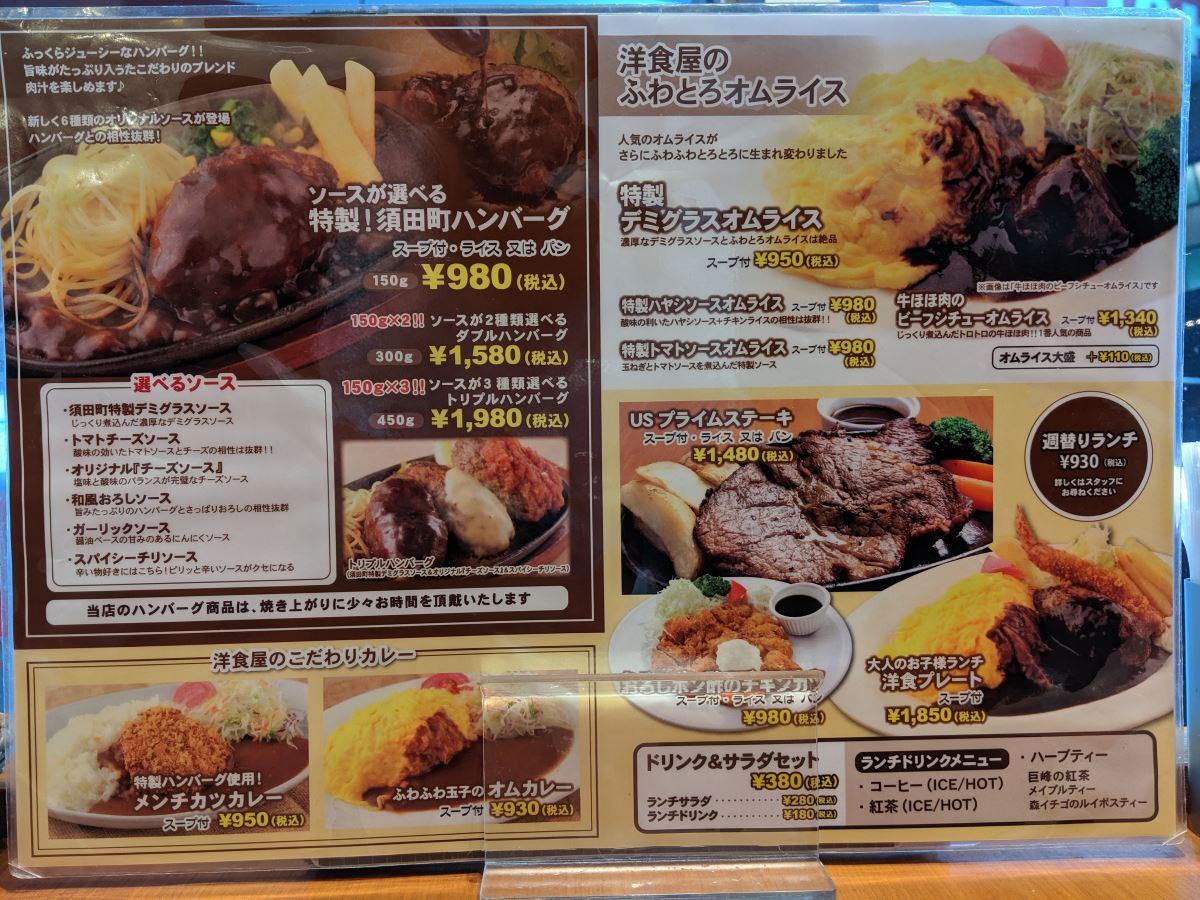 須田町食堂のメニュー