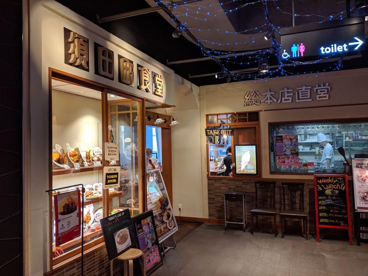 須田町食堂の外観