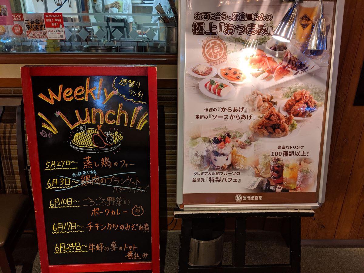 須田町食堂の週替わりランチ看板