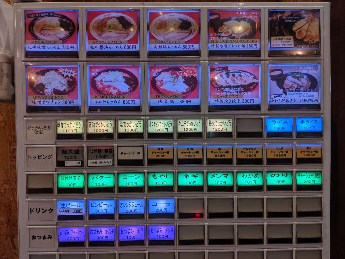 「北海道らぁ麺ひむろ」の券売機