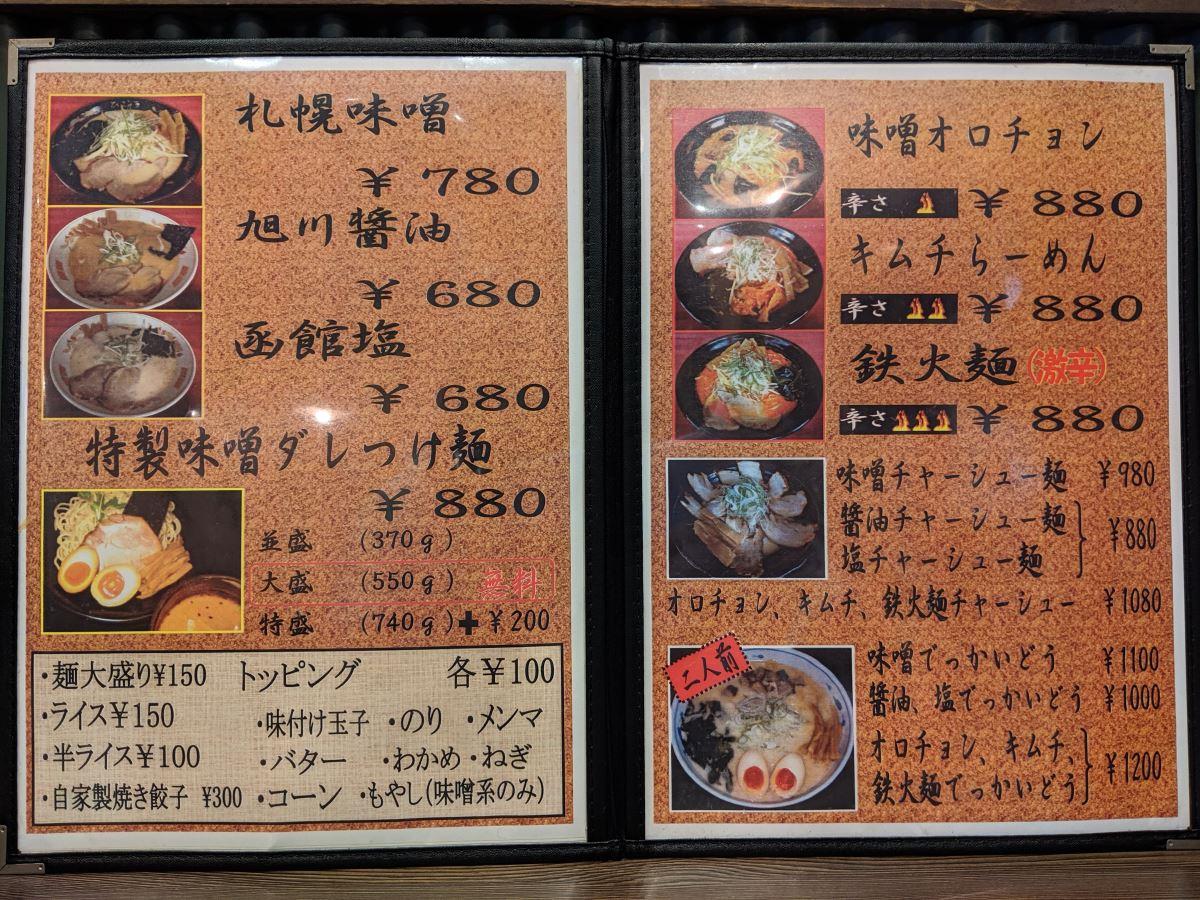 「北海道らぁ麺ひむろ」のメニュー