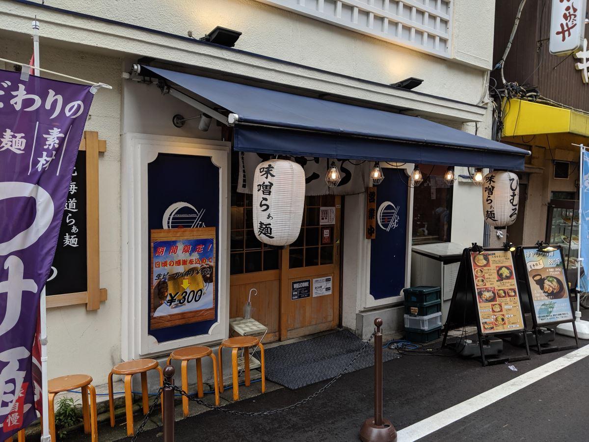 「北海道らぁ麺ひむろ」の外観