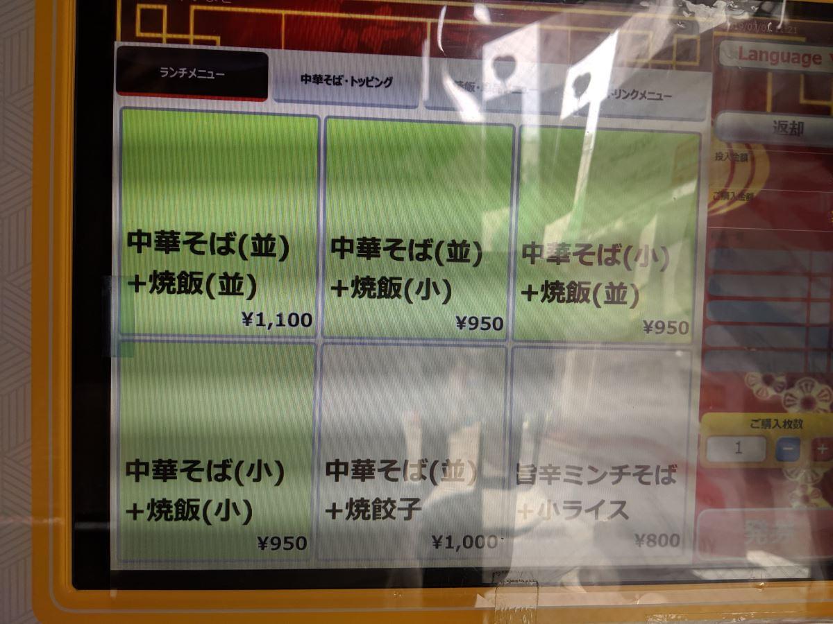 新福菜館のランチメニュー(券売機)