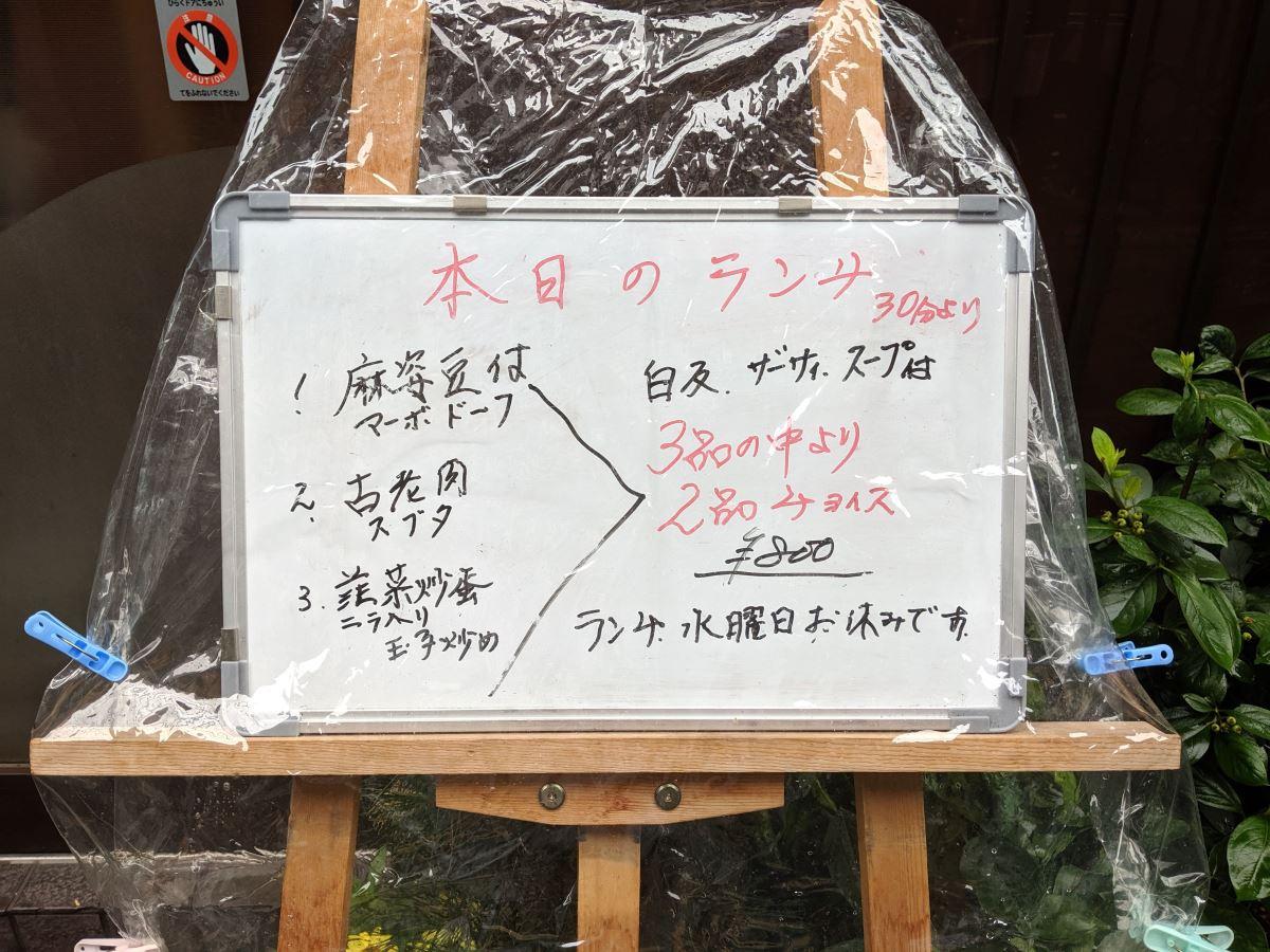 四川史菜彩芳のランチメニュー