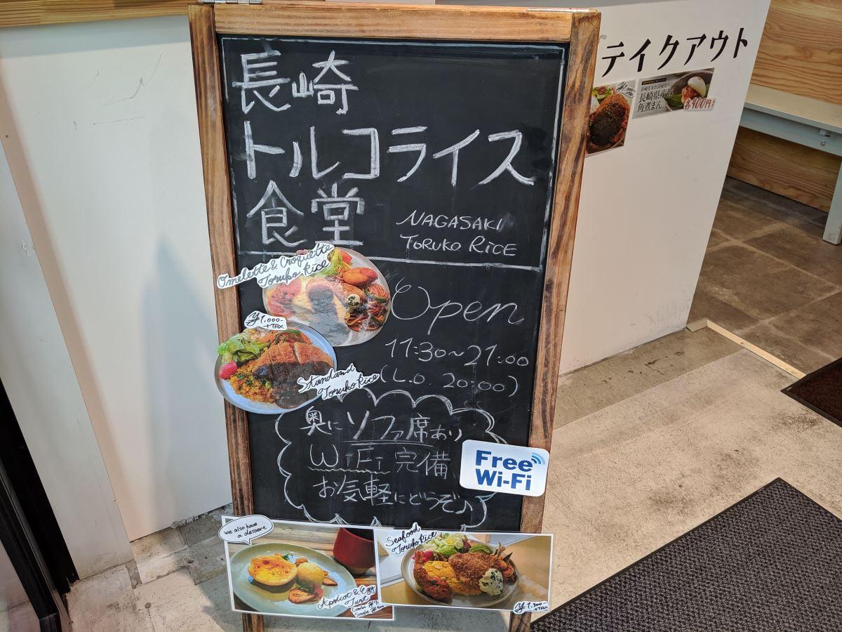 長崎トルコライス食堂の看板