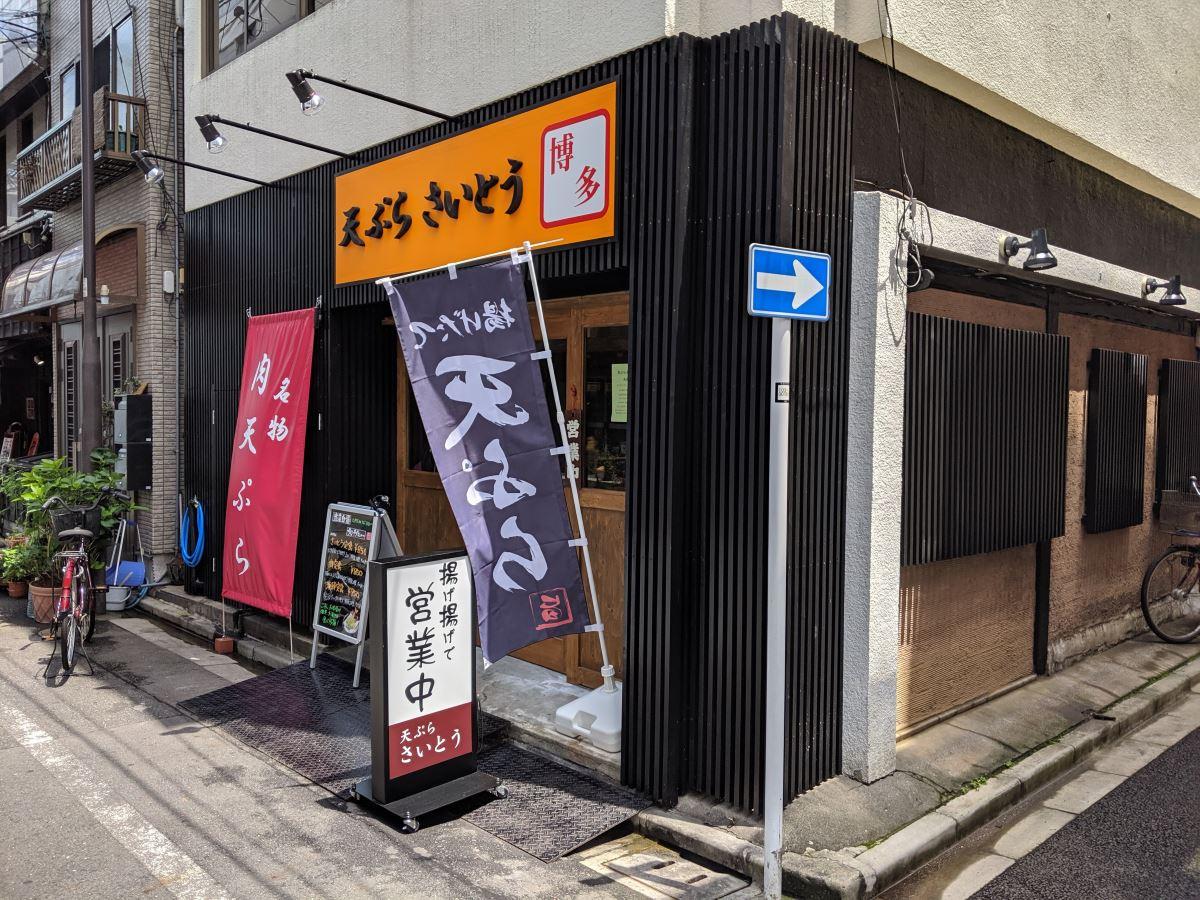 「天ぷら さいとう」の外観
