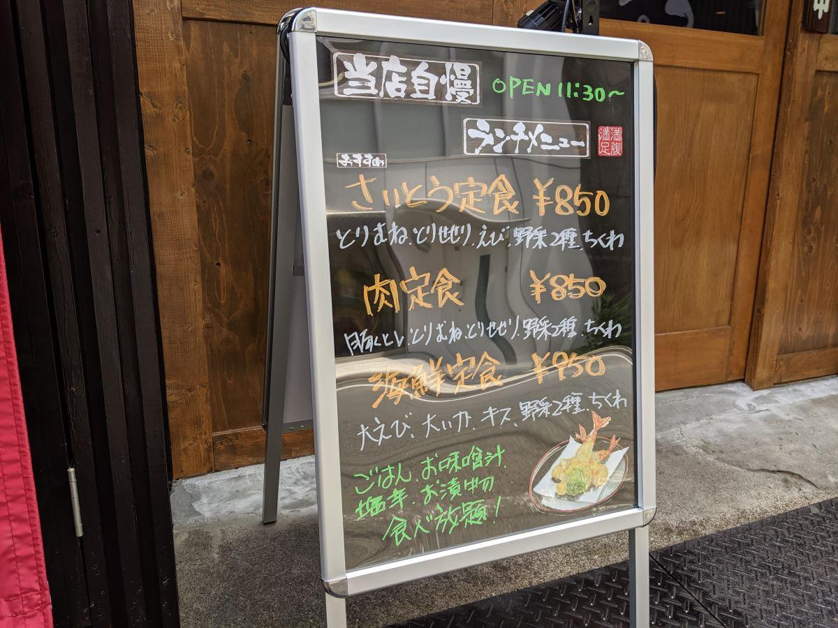 「天ぷら さいとう」のランチメニュー