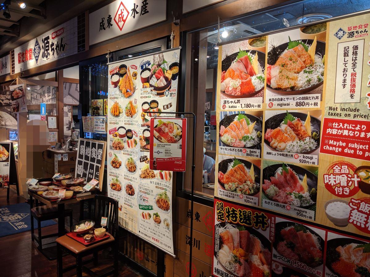 「築地食堂 源ちゃん」の外観