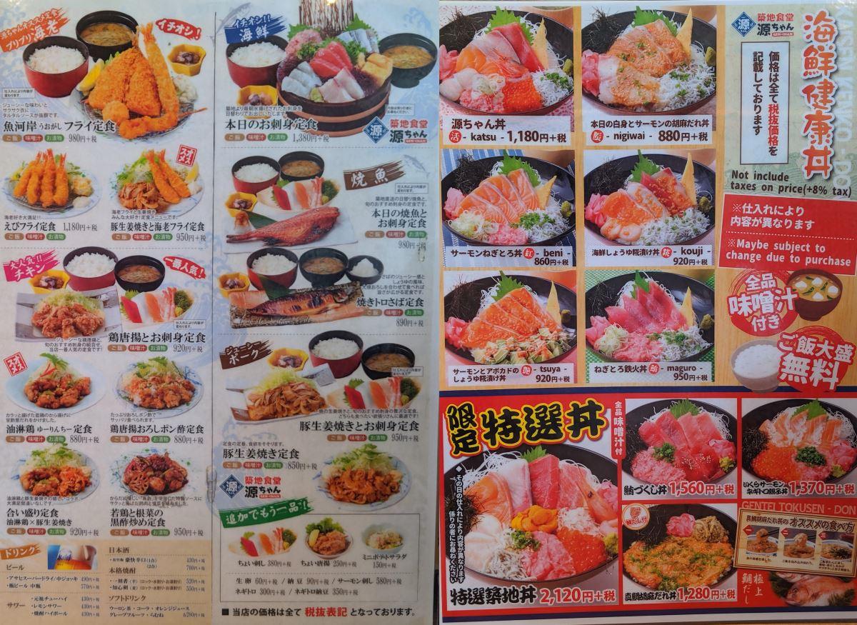 「築地食堂 源ちゃん」のランチメニュー