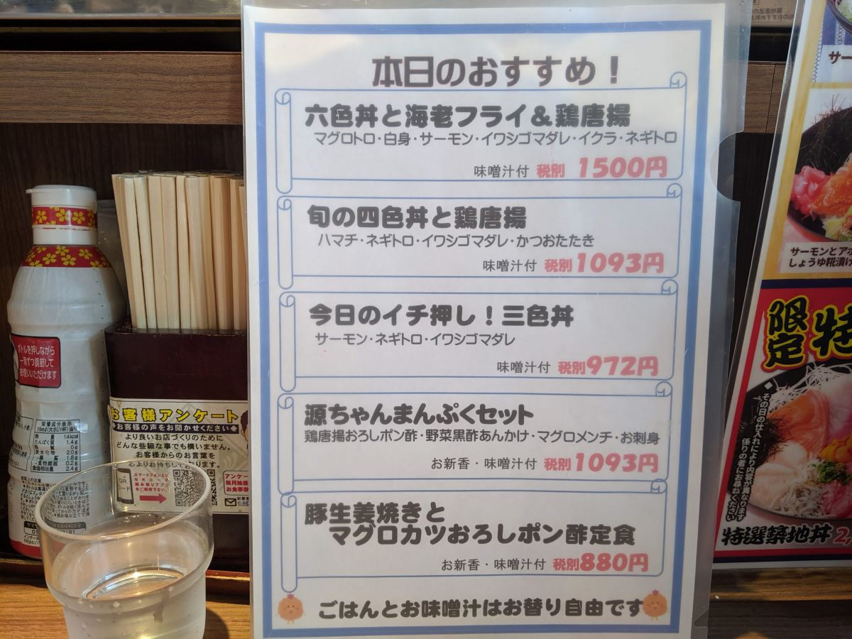 「築地食堂 源ちゃん」のランチ日替わりメニュー