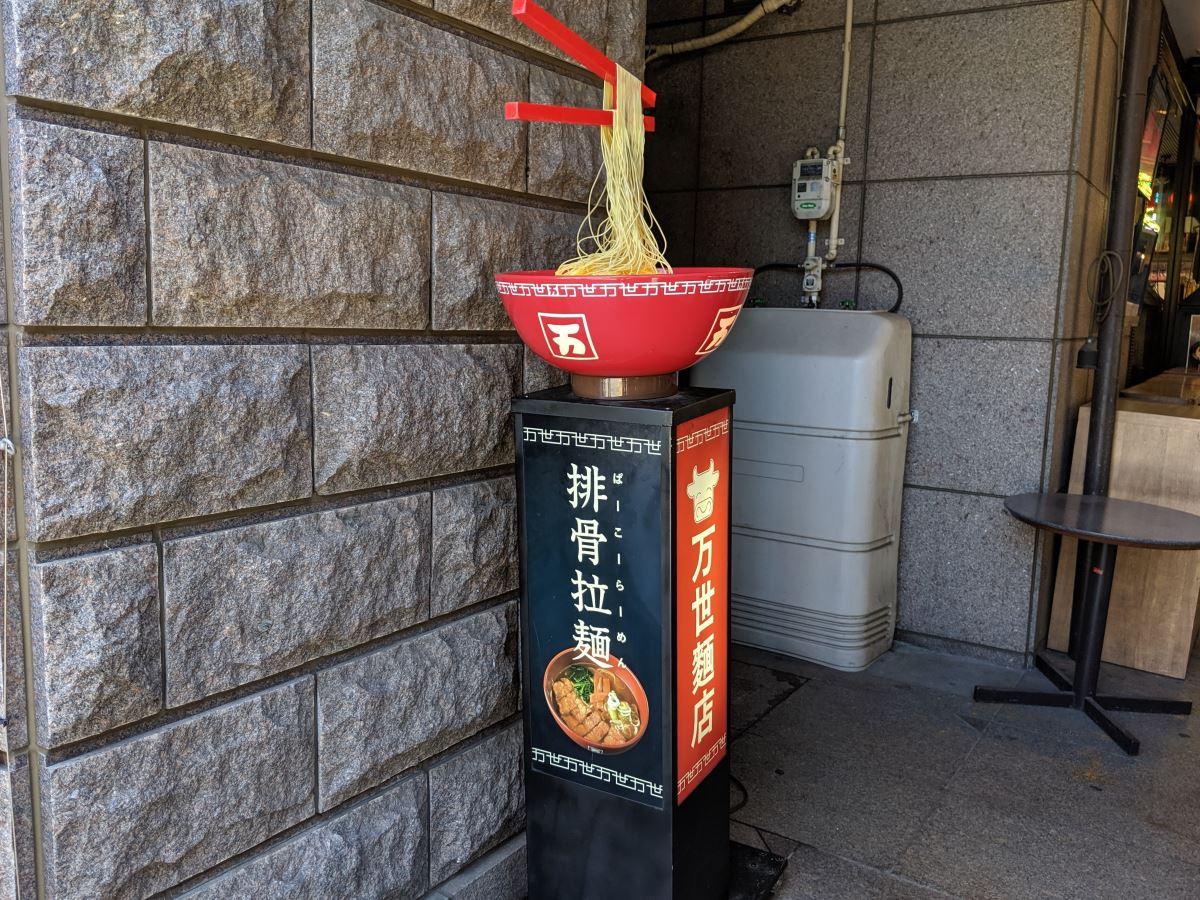 万世橋酒場のパーコー麺看板