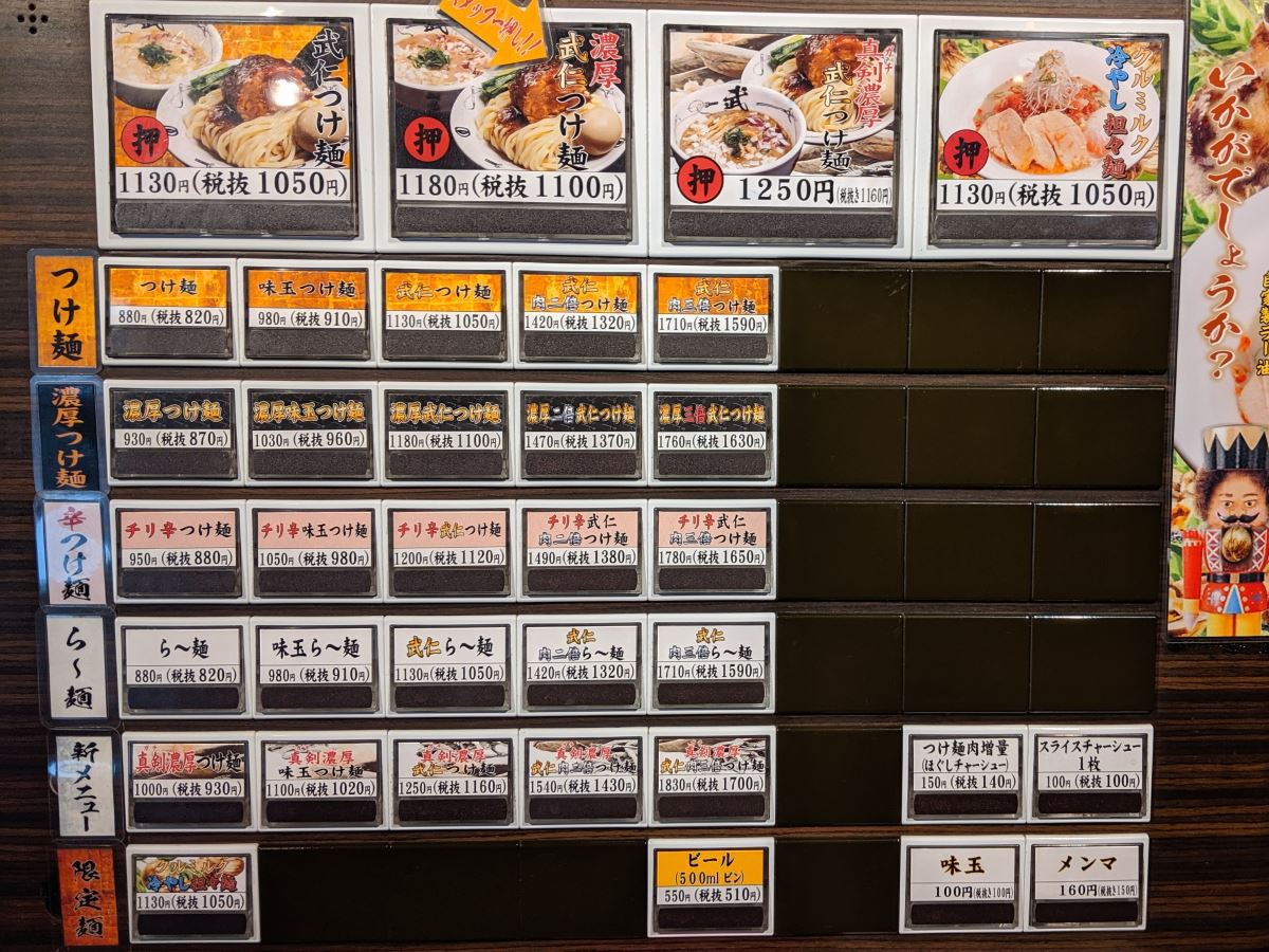 「麺屋武蔵 武仁」の券売機
