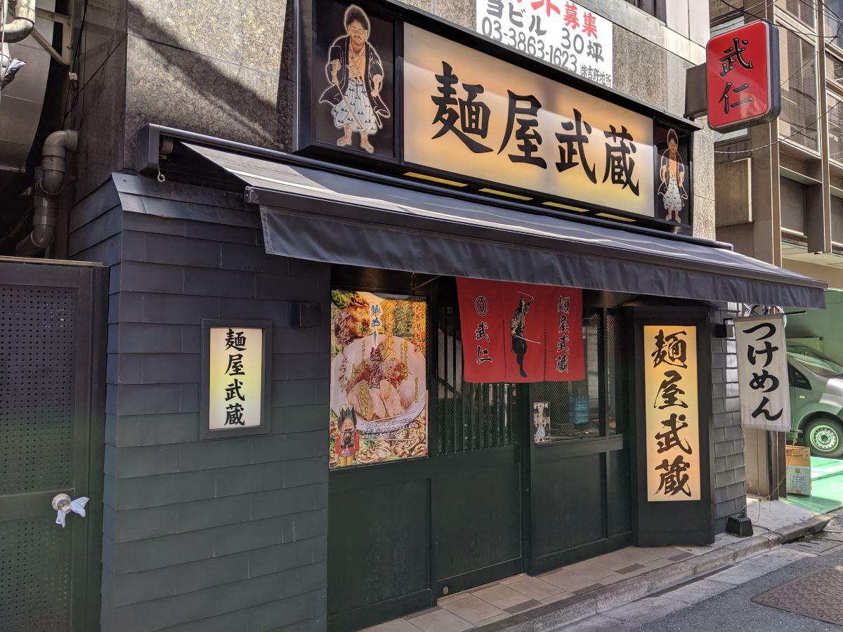 「麺屋武蔵 武仁」の外観