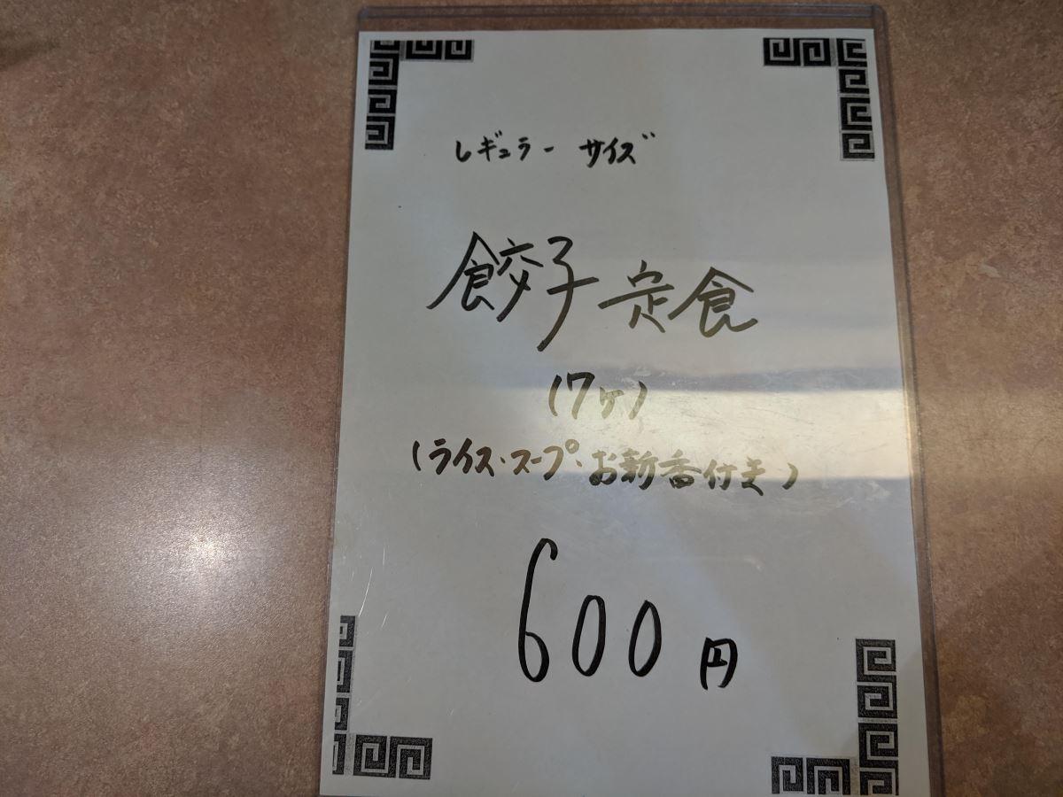 「萬里本店」の餃子メニュー