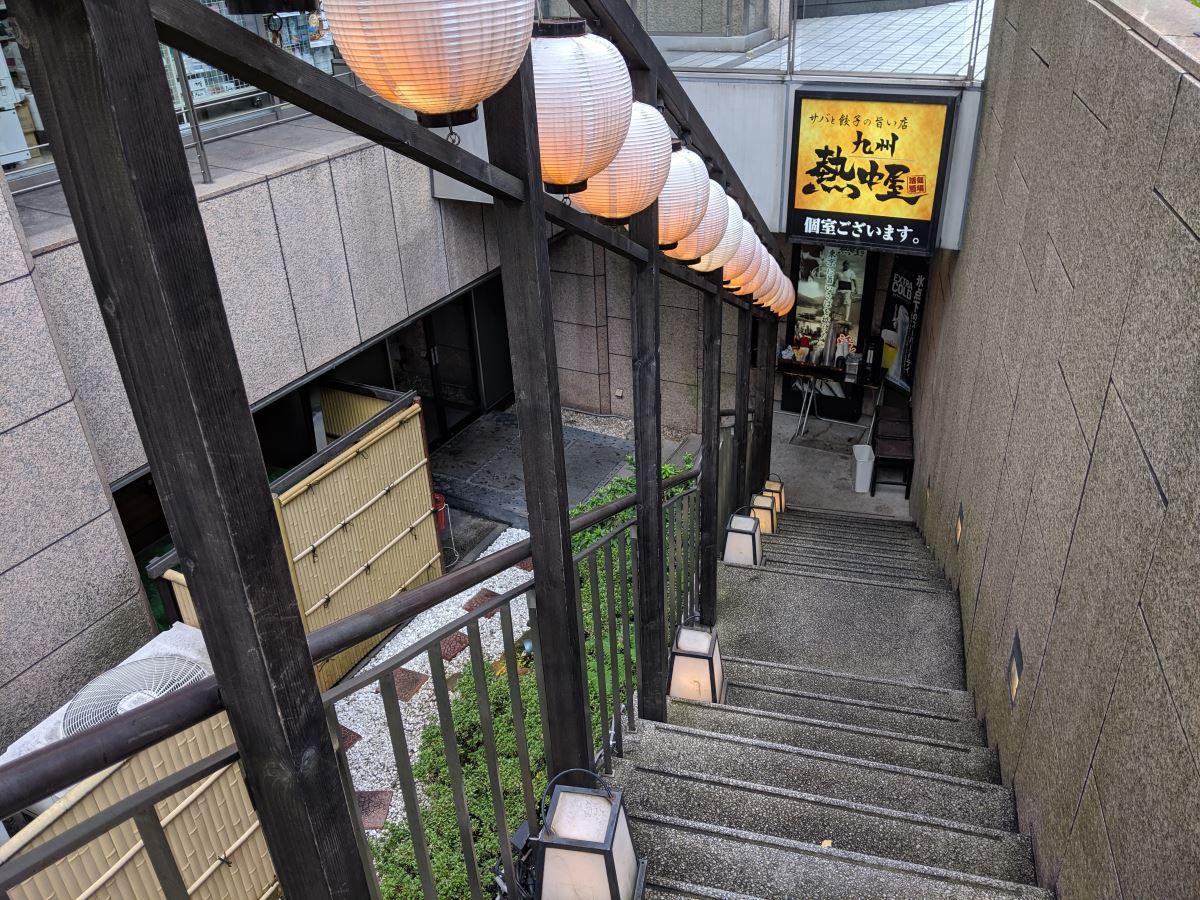 「熱中屋」の地下への階段