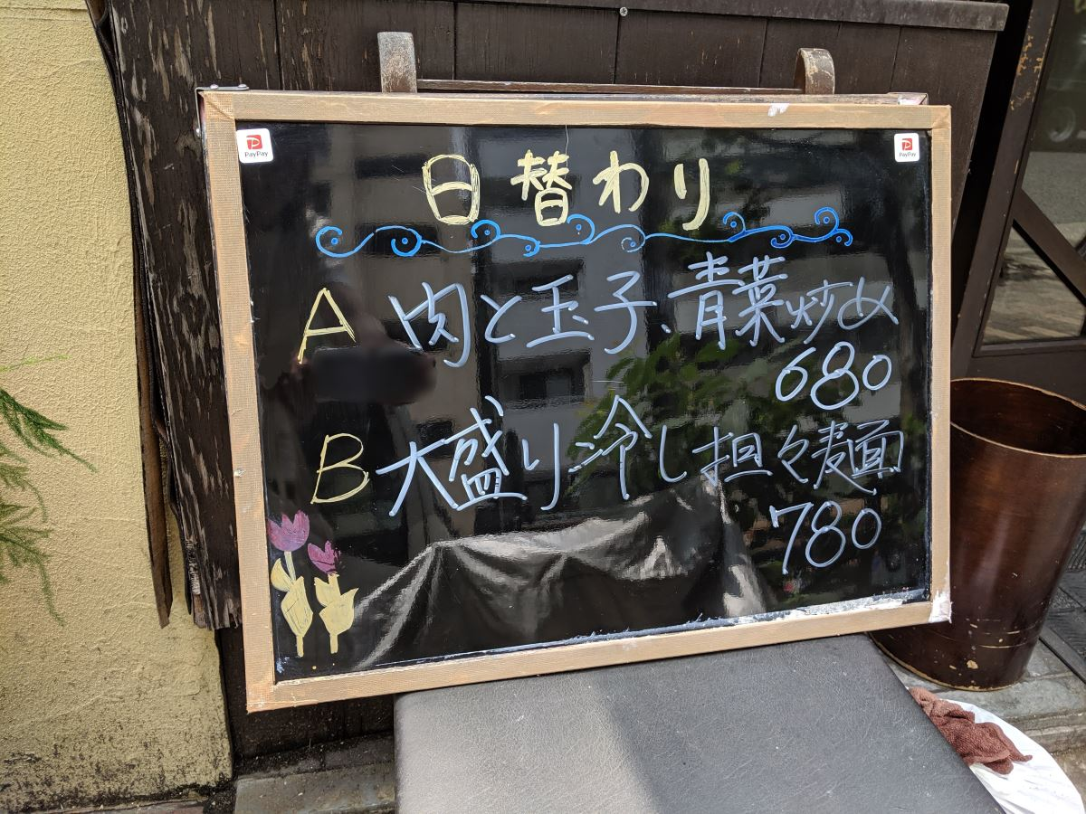 「東和酒場」の日替わりランチメニュー