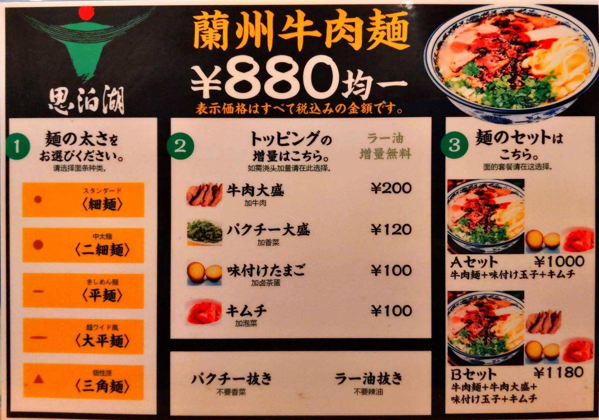 「思泊湖」の牛肉麺メニュー