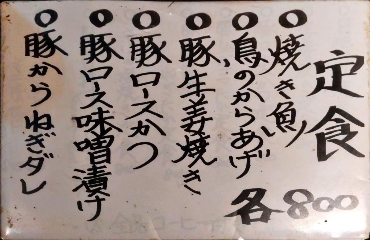 「呑処ひろし」のレギュラーランチメニュー