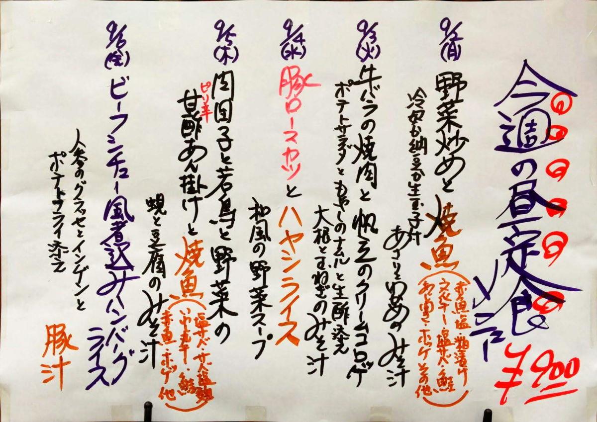 「酒亭 田幸」のランチメニュー