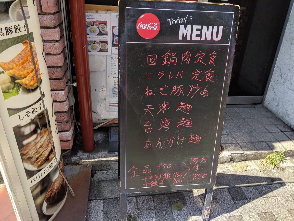 「餃子屋 壱番」のメニュー看板