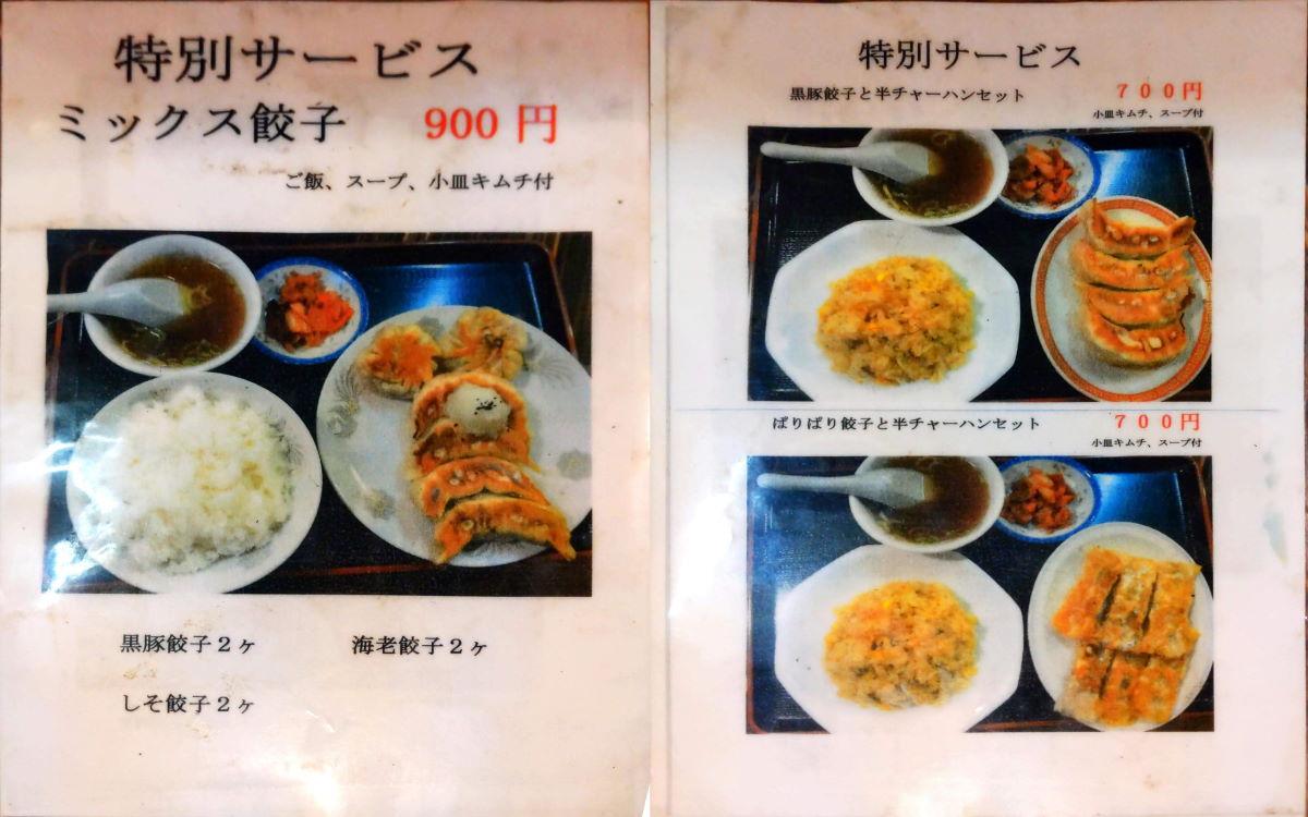 「餃子屋 壱番」のメニュー