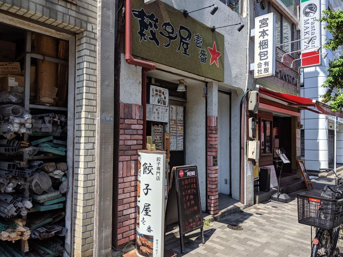 「餃子屋 壱番」の外観