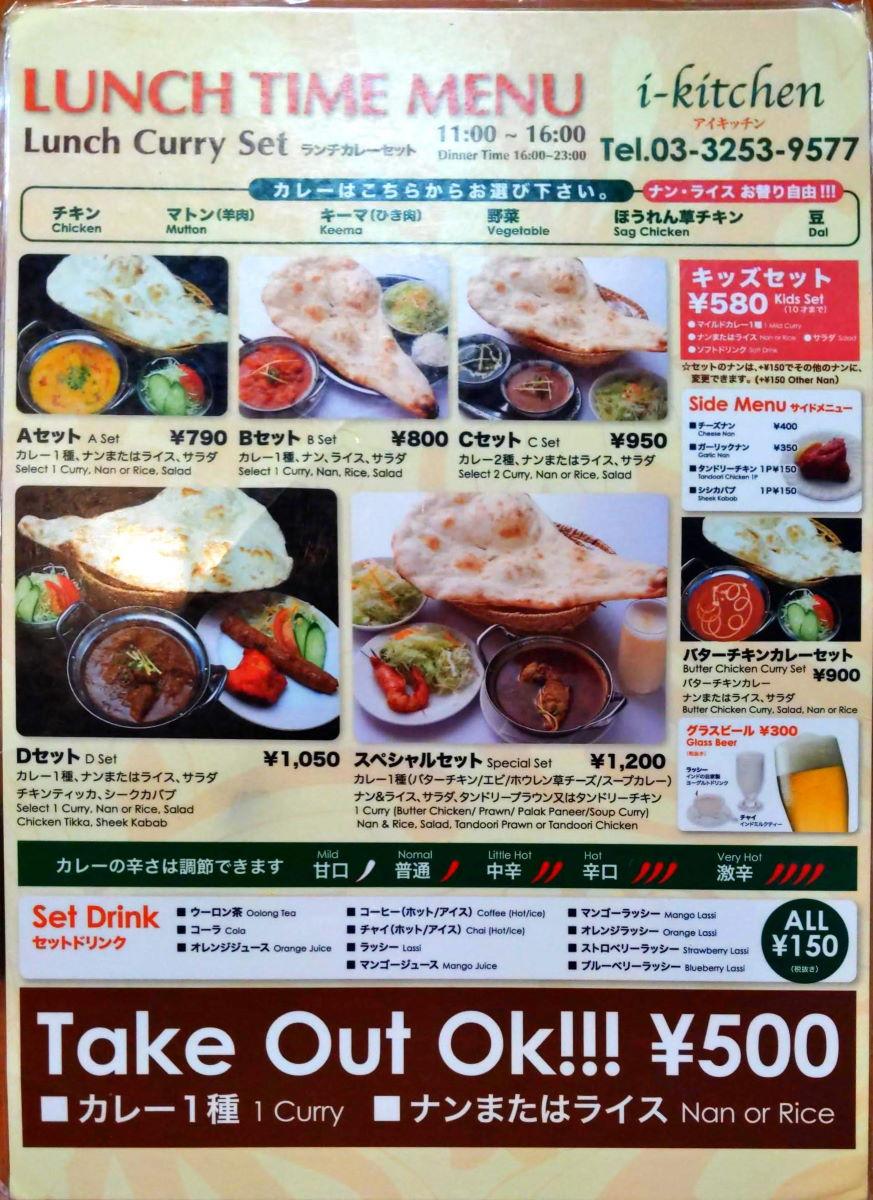 「アイキッチン」の平日ランチメニュー