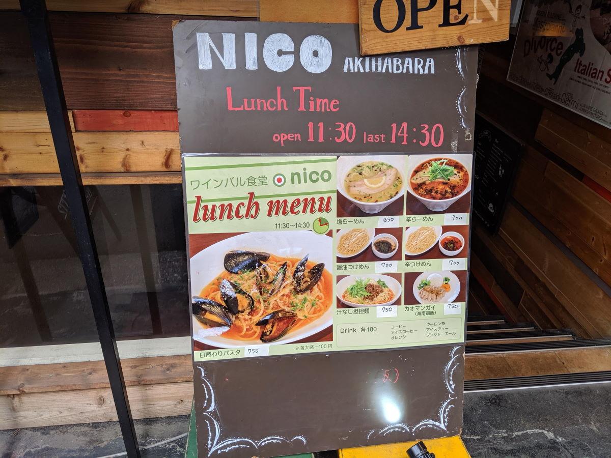 「nico」のランチメニュー