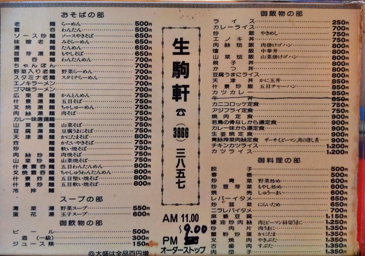 「生駒軒」のメニュー