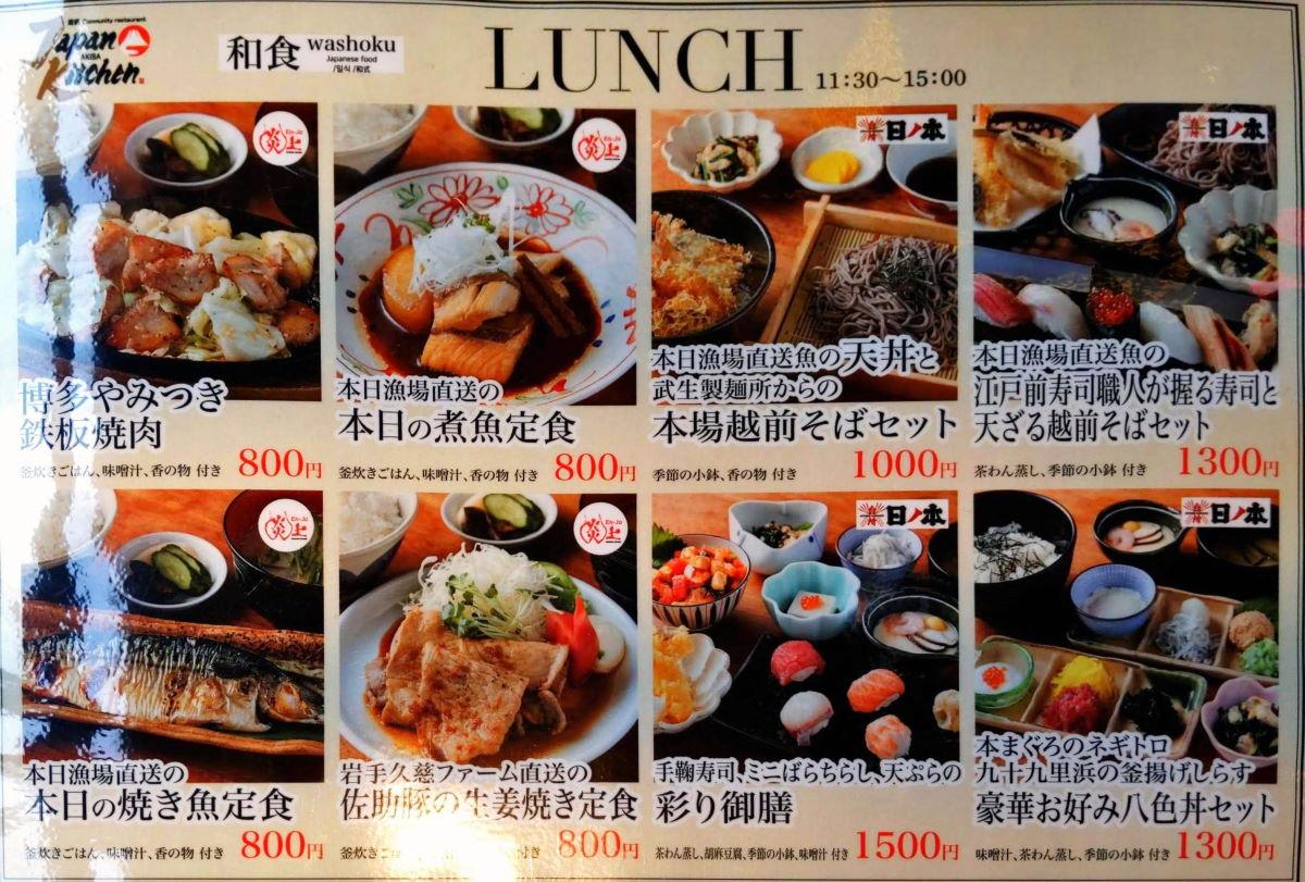 「Japan Kitchen AKIBA」のランチメニュー(和食)
