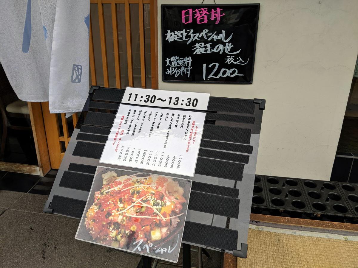 「菊すし」のランチメニュー