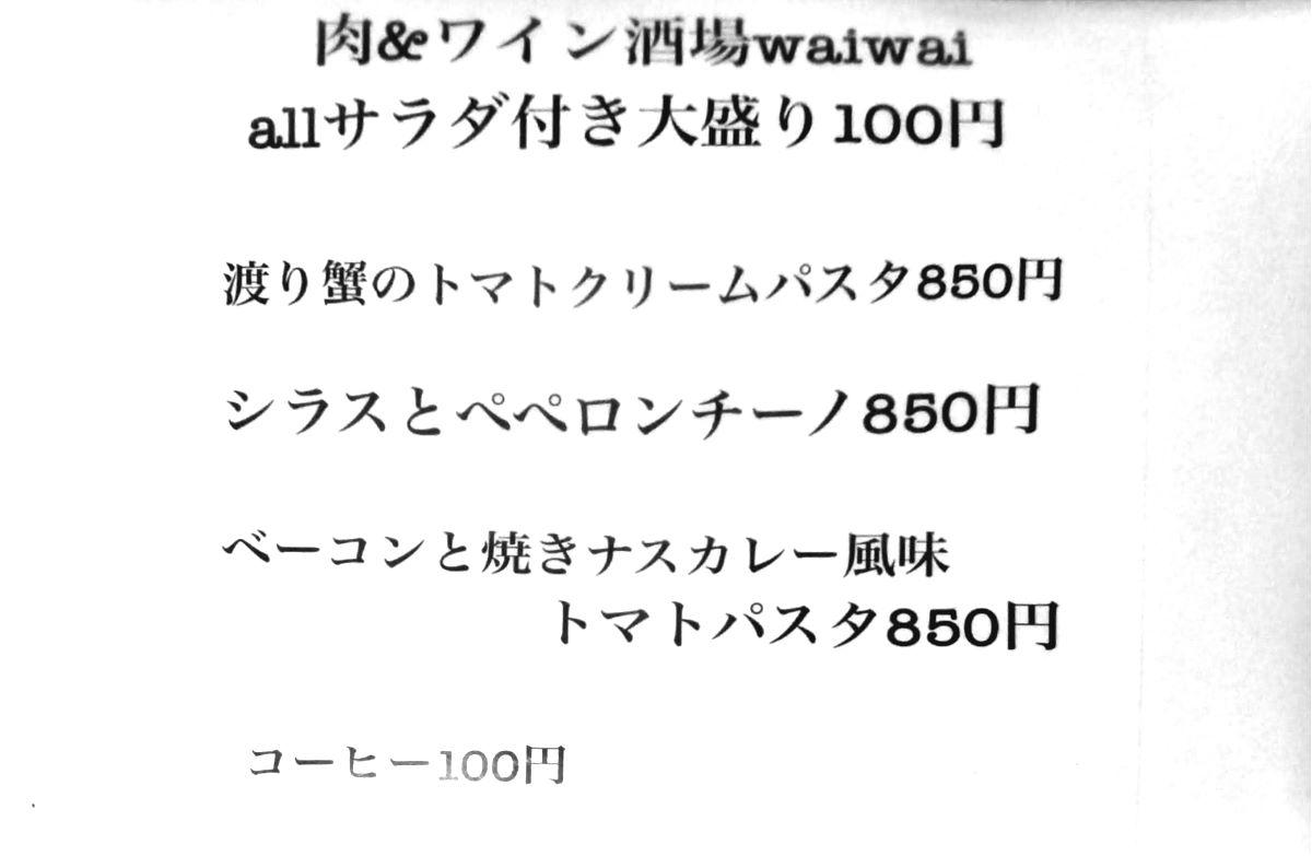 「waiwai」のランチメニュー2